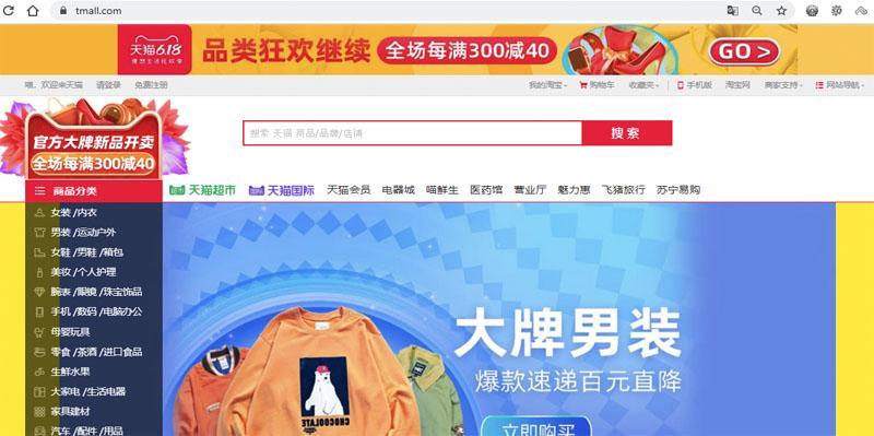 Tmall là một trang web mua hàng hiệu uy tín của Trung Quốc